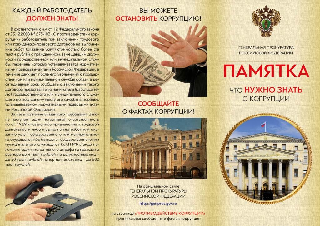 Скажи НЕТ коррупции!